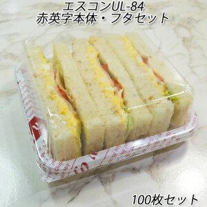 《在庫限り》エスコン UL-84 赤英字 本体・蓋セット (100枚) パン サンドイッチ お弁当 手作り ベーカリー 使い捨て  フードパック