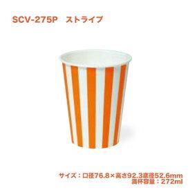 使い捨て紙コップ SCV-275P ストライプ (100個) 使い捨て紙カップ ペーパーカップ ドリンクカップ 飲み物