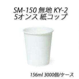 SM-150 無地 KY-2 5オンス紙コップ 156ml (3000個/ケース)【使い捨て 紙コップ 紙カップ ペーパーカップ ドリンクカップ 飲み物 送料無料】