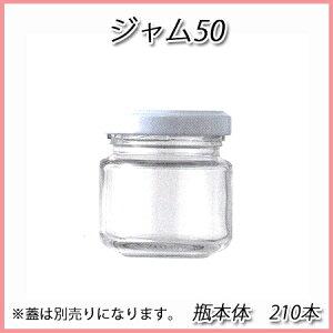 ジャム50 本体 (210個/ケース)