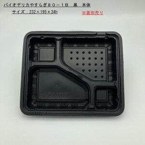 使い捨てお弁当容器 バイオデリカやすらぎ80−2B 黒 本体[ケース400入] リスパック 環境配慮 エコ商品 バイオマス 業務用 宅配 持ち帰り テイクアウト