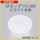 【シーピー化成】UFカップ115-360 ホワイト本体 (1000枚/ケース)