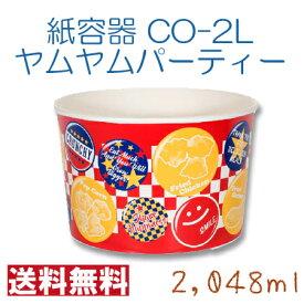 サンナップ 大型紙バーレル CO-2L ヤムヤムパーティー 赤色 ポップなデザイン 2048ml 300枚 チキン ポテト ポップコーン用 耐油性