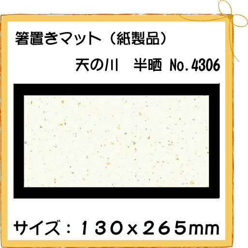 紙製品 箸置きマット 天の川 半晒 No.4306 100枚