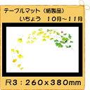 【クロネコDM便(メール便) 不可×】紙製品 テーブルマット 尺3 いちょう No.255 100枚