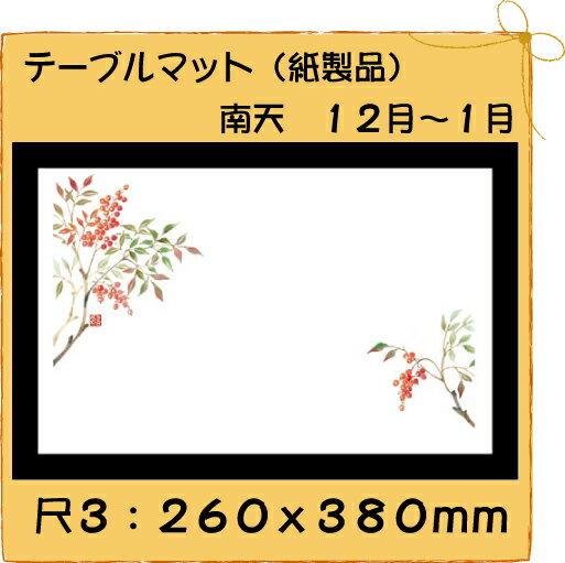 紙製品 テーブルマット 尺3 南天 No.257 (100枚)
