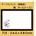 【クロネコDM便 不可×】紙製品 テーブルマット 尺3 蘭 No.215 (100枚)
