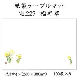 高級和紙マット テーブルマット 尺3 福寿草 No.229 100枚 使い捨て 敷紙 ランチョンマット 懐敷 懐紙 グルメ和紙 紙製品