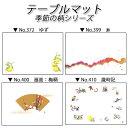テーブルマット 季節の柄シリーズ (100枚入)使い捨て 敷紙 ランチョンマット 懐敷 懐紙 グルメ和紙