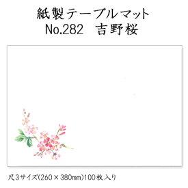 紙製品 テーブルマット 尺3 吉野桜No.282 (100枚)使い捨て 敷紙 ランチョンマット 懐敷 懐紙 グルメ和紙