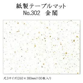 紙製品 テーブルマット 尺3 金閣 No.302 (100枚)使い捨て 敷紙 ランチョンマット 懐敷 懐紙 グルメ和紙