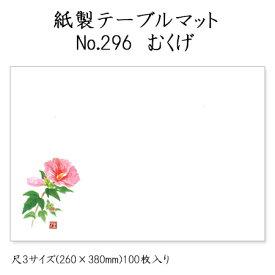 高級和紙マット テーブルマット 尺3 むくげ No.296 (100枚) 使い捨て 敷紙 ランチョンマット 懐敷 懐紙 グルメ和紙 紙製品