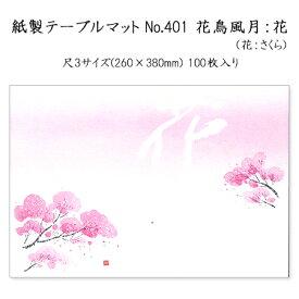 紙製品 テーブルマット 尺3 花鳥風月 花 No.401 (100枚)