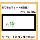 【クロネコDM便(メール便) 不可×】紙製品 おてもとマット かぶ No.3226 100枚