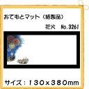 【クロネコDM便 不可×】紙製品 おてもとマット 花火カラー No.3261 (100枚)