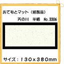 【クロネコDM便(メール便) 不可×】紙製品 おてもとマット 天の川半晒 No.3306 (100枚)