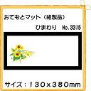 【クロネコDM便 不可×】紙製品 おてもとマット ひまわり No.3315 (100枚)