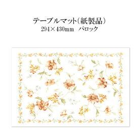 高級和紙マット テーブルマット バロック No.503 (100枚) 使い捨て 敷紙 ランチョンマット 懐敷 懐紙 洋風 紙製品