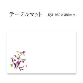 高級和紙マット テーブルマット 尺3 蘭 No.215 (100枚) 使い捨て 敷紙 ランチョンマット 懐敷 懐紙 グルメ和紙 紙製品