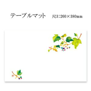 高級和紙マット テーブルマット 尺3 野ぶどう No.270 (100枚) 使い捨て 敷紙 ランチョンマット 懐敷 懐紙 グルメ和紙 紙製品