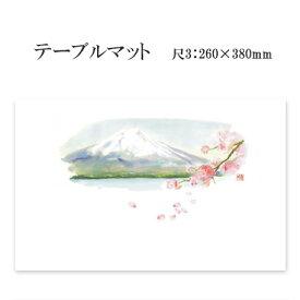 高級和紙マット テーブルマット 尺3 河口湖からの富士山No.275 (100枚) 使い捨て 敷紙 ランチョンマット 懐敷 懐紙 グルメ和紙 紙製品