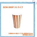 紙コップ SCM-360P ストライプ (1400個/ケース)