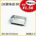 【クロネコDM便(メール便) 不可×】【中央化学】DX薬味皿 BK(200枚)