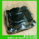 【クロネコDM便(メール便) 不可×】和菓子1個用容器 AI-101 雅本体・フタ セット (400個セット)
