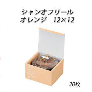 シャンオフリール 12×12 オレンジ (20枚)使い捨て/ケーキ/お菓子箱/ミニ/ギフト/洋菓子/焼き菓子/テイクアウト