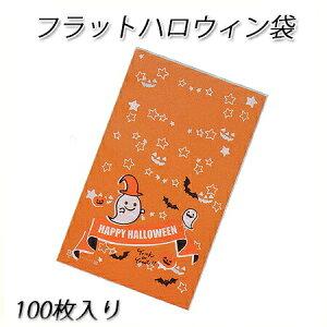 【ネコポス対象商品】 フラットハロウィン袋 (100枚/袋)