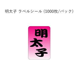 【ネコポス対象商品】明太子シール(1000枚/パック)ラベル シール POPシール おにぎり めんたいこ