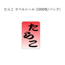 【ネコポス対象商品】たらこシール(1000枚/パック)ラベル シール POPシール おにぎり めんたいこ