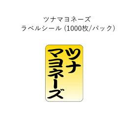 【ネコポス対象商品】ツナマヨネーズシール(1000枚/パック)ラベル シール POPシール おにぎり めんたいこ