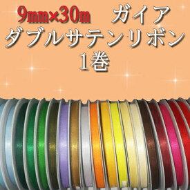 ガイアダブルサテンリボン 9mm×30m (1巻) 《9mm》《ネコポス対象商品》ラッピング リボン プレゼント リボンレイ ウェディング イベント