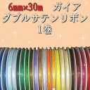 【ネコポス対象商品】【6mm】ガイアダブルサテンリボン6mm×30m