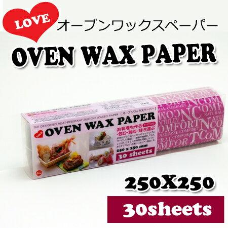 【在庫限り】OVEN WAX PAPER オーブンワックスペーパー (250×250mm 30枚)
