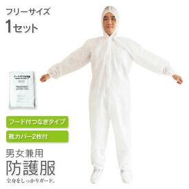 防護服 使い捨て 1セット フード付 つなぎ フリーサイズ 男女兼用 不織布 病院 介護施設 清掃 大きめ フリーサイズ