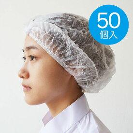 50個入 業務用 クリーンキャップ ヘアキャップ モブキャップ 使い捨て 不織布 プリーツタイプ アコーディオンタイプ 個包装なし アメニティー