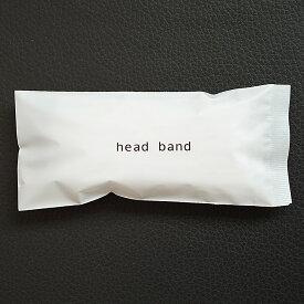 使い捨て ヘアバンド 個包装 2000個入 不織布 ヘアターバン エステターバン ヘアキャップ ディスポキャップ ヘッドバンド  業務用