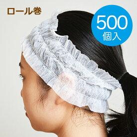 使い捨て ヘアバンド 500個入 不織布 ヘアターバン エステターバン ヘアキャップ ディスポキャップ ヘッドバンド  業務用