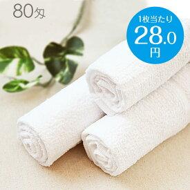 【送料無料】単価28.0円 おしぼりタオル 業務用 80匁 白 大格子 4×4マス【120枚入】激安