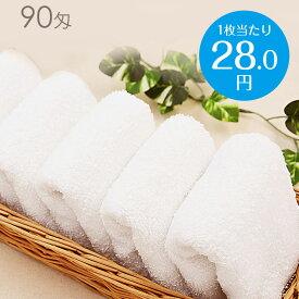 【送料無料】単価28.0円 おしぼりタオル 業務用 90匁 白【120枚入】激安