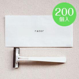 【ホテルアメニティ】200個入 業務用 カミソリ2枚刃 使い捨て リリー アメニティー 激安 髭剃り