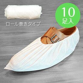 シューズカバー 使い捨て 10足入 ロール巻きタイプ 靴カバー シューカバー 単価60.0円(税抜)