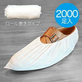 シューズカバー 使い捨て 2000足入 ロール巻きタイプ 靴カバー シューカバー