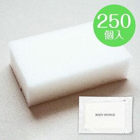 【ボディスポンジ(圧縮タイプ)】業務用 圧縮タイプボディスポンジ 使い捨て【250個入】アメニティー 激安