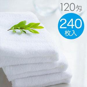 【送料無料】【ホテルアメニティ】240枚入 フェイスタオル 業務用 タオル 120匁 平地 白 アメニティー 激安