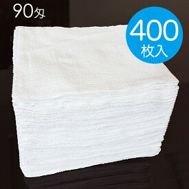 タオル雑巾 業務用 90匁【400枚入】ぞうきん 掃除用具 大掃除 激安 単価23.5円(税抜)