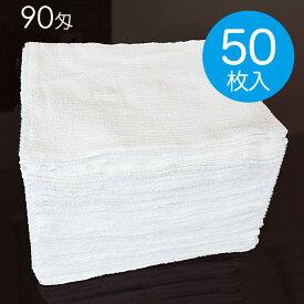 タオル雑巾 業務用 90匁【50枚入】ぞうきん 掃除用具 大掃除 激安