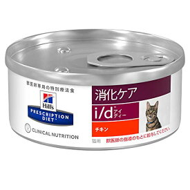 【療法食】 プリスクリプション・ダイエット キャットフード i/d アイディー 粗挽き チキン 156gx24缶